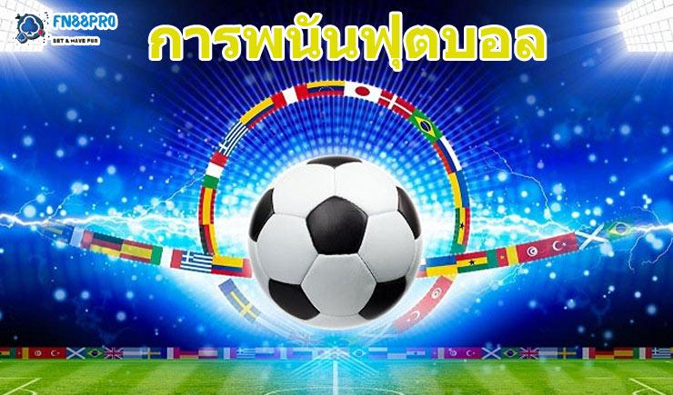 เข้าร่วม Fun88 เพื่อเรียนรู้ข้อมูลเกี่ยวกับ การพนันฟุตบอล ในประเทศไทย